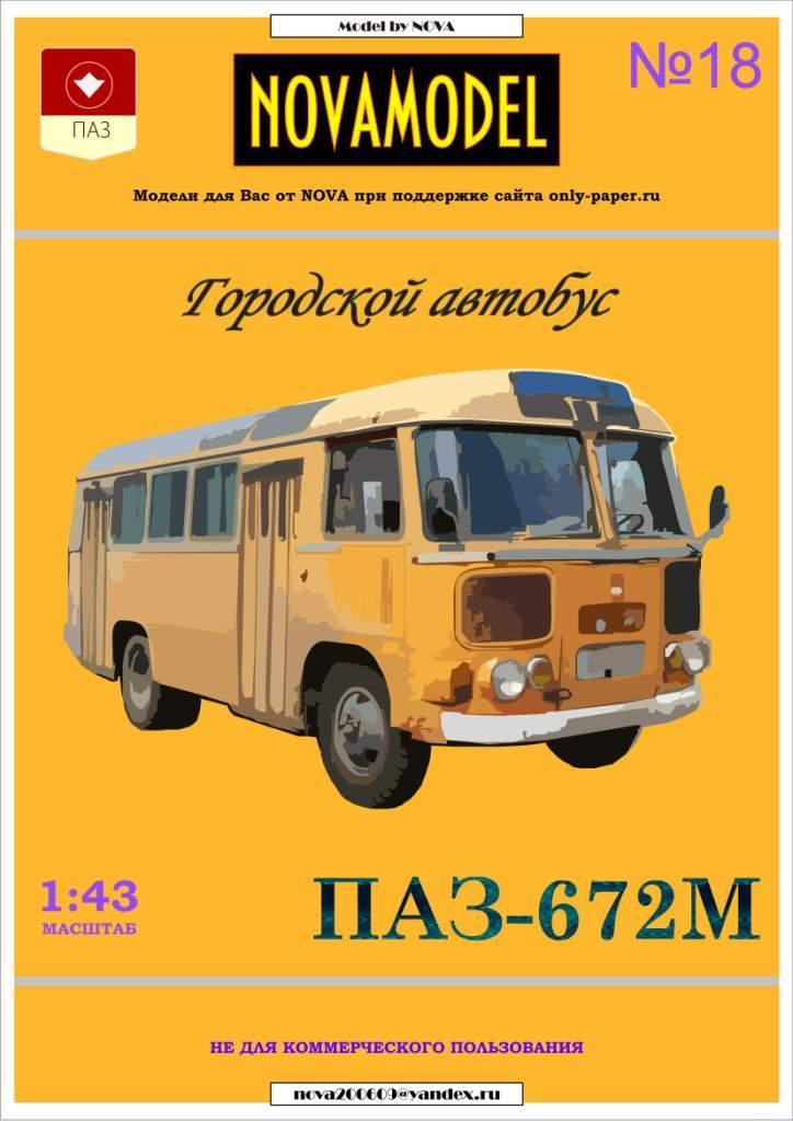 Инструкция к автобусу паз