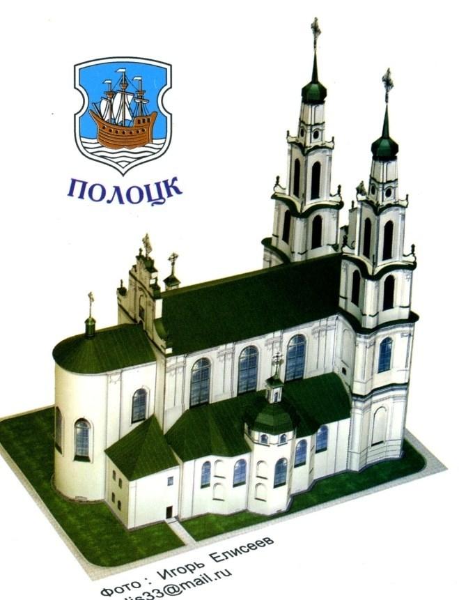 Модели из бумаги полоцкий софийский собор 963