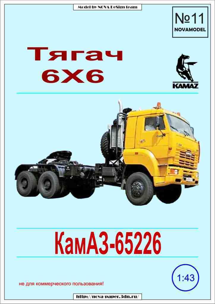 КамАЗ-65226 из бумаги и